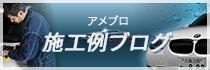 随時アメブロ更新中!施工例ブログ